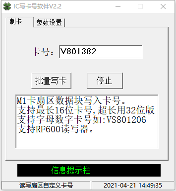 IC写卡号软件V2.2